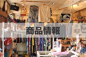 Shop最新情報